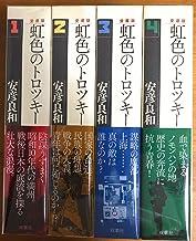 虹色のトロツキー 愛蔵版 コミック 1-4巻セット