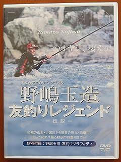 DVD>野嶋玉造:友釣りレジェンド (<DVD>)