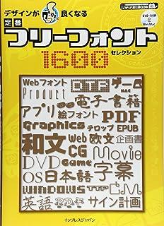 デザインがグッと良くなる 定番フリーフォント1600セレクション (デジタルBOOK)