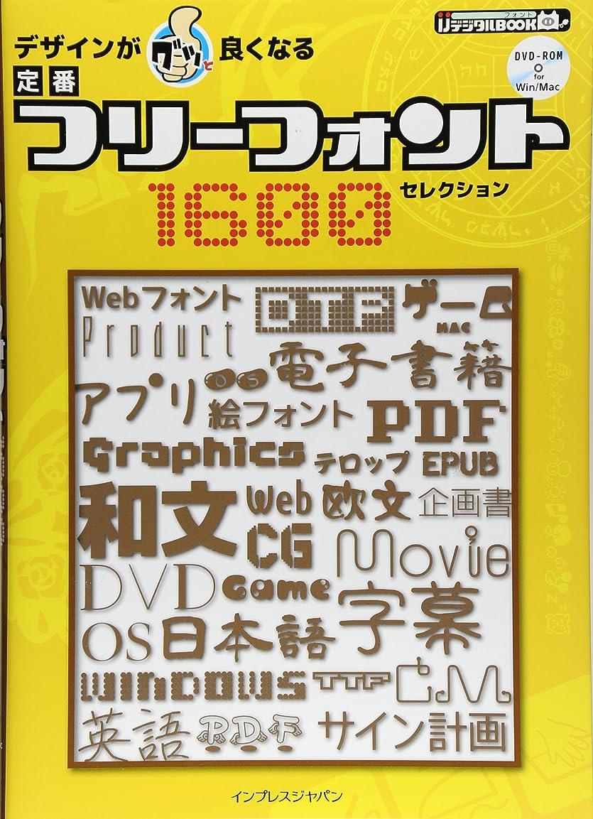 犯すエクスタシー逸脱デザインがグッと良くなる 定番フリーフォント1600セレクション (デジタルBOOK)