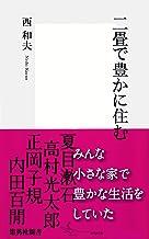 表紙: 二畳で豊かに住む (集英社新書) | 西和夫