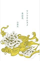 ウソツキムスメ (白昼社) Kindle版