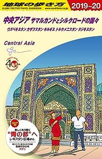 D15 地球の歩き方 中央アジア サマルカンドとシルクロードの国々 2019~2020 (ウズベキスタン カザフスタン キルギス トルクメニスタン タジキスタン)
