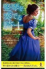 竪琴を奏でる騎士 (ハーレクイン・ヒストリカル・スペシャル) Kindle版