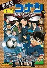名探偵コナン 11人目のストライカー 下 (少年サンデーコミックスビジュアルセレクション)