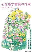 表紙: 心を癒す言葉の花束 (集英社新書)   アルフォンス・デーケン