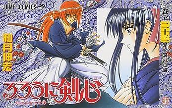 Rurouni Kenshin Vol. 23 (Rurouni Kenshin) (in Japanese)