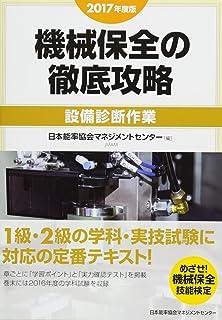 2017年度版 機械保全の徹底攻略〔設備診断作業〕