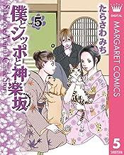 僕とシッポと神楽坂(かぐらざか) 5 (マーガレットコミックスDIGITAL)