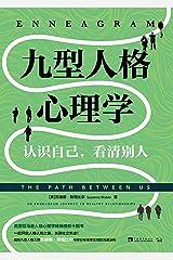 九型人格心理学:认识自己,看清别人 (Chinese Edition) Kindle Edition