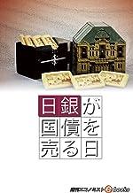 日銀が国債を売る日 週刊エコノミストebooks
