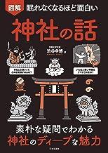 表紙: 眠れなくなるほど面白い 図解 神社の話 | 渋谷申博