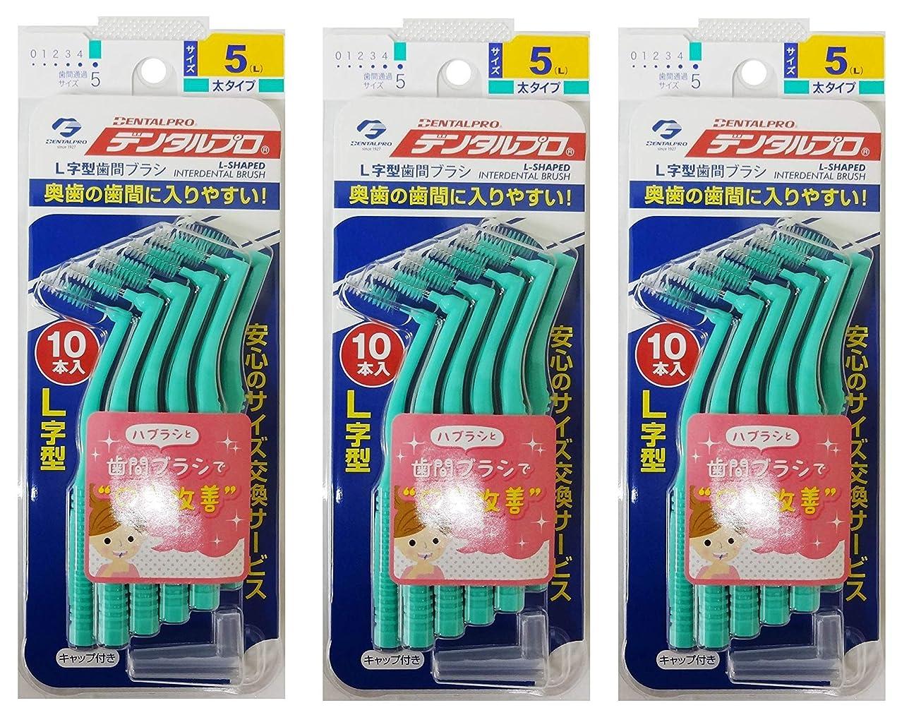宴会希望に満ちたのデンタルプロ歯間ブラシL字型 サイズ5 10本入×3セット