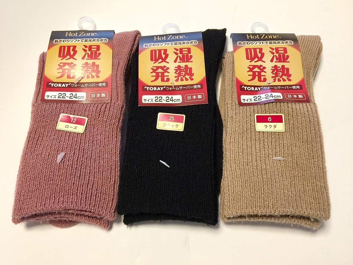 ヒューマニスティックちっちゃい控える日本製 靴下 あったか レディース 吸湿発熱 毛混 口ゴムゆったり 22-24cm 3足組