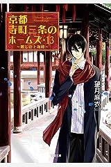 京都寺町三条のホームズ : 13 麗しの上海楼 (双葉文庫) Kindle版