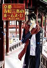 表紙: 京都寺町三条のホームズ : 13 麗しの上海楼 (双葉文庫) | 望月麻衣