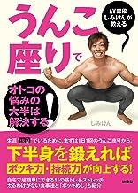 表紙: AV男優しみけんが教える うんこ座りでオトコの悩みの大半は解決する! (扶桑社BOOKS) | しみけん