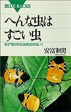 """表紙: へんな虫はすごい虫 もう""""虫けら""""とは呼ばせない! (ブルーバックス)   安富和男"""