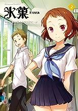 表紙: 氷菓(2) (角川コミックス・エース) | 米澤 穂信