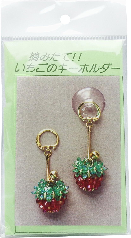 Yamakyu Original Beads kit Freshly Picked Strawberries Keychain of Handicraft