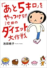 表紙: 「あと5キロ」をやっつけろ!! 池田のダイエット大作戦 (文春e-book) | 池田 暁子