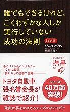 表紙: 誰でもできるけれど、ごくわずかな人しか実行していない成功の法則 決定版 (ディスカヴァー携書) | 桜田直美