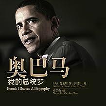 奥巴马,我的总统梦 - 歐巴馬,我的總統夢 [Barack Obama: A Biography]