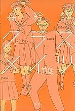 表紙: クラスメイツ〈前期〉   森絵都