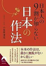 表紙: 日本人の9割が知らない日本の作法 | 小笠原 清忠