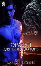 Оракул для тринадцатого (Russian Edition)