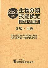 2020年度 生物分類技能検定 試験問題集 3級・4級