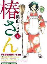 表紙: 椿さん 1巻 (まんがタイムコミックス) | 楯山ヒロコ