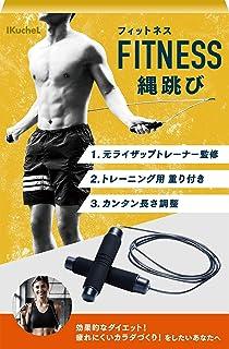 【元ライザップトレーナー愛用】 フィットネス なわとび 縄跳び トレーニング用 ダイエット用 大人 子供 長さ調整 IkucheL 軽量