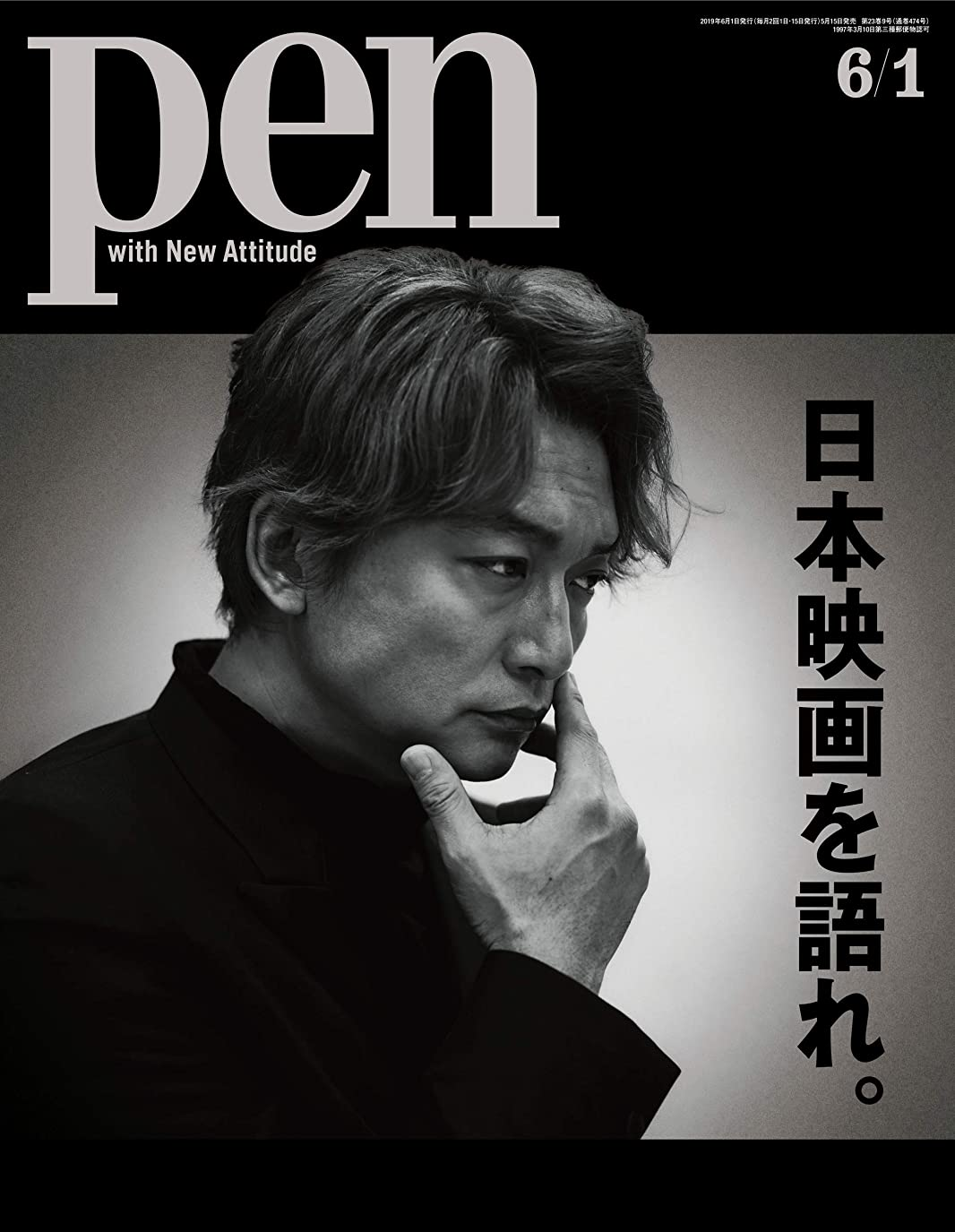 注釈グレートバリアリーフ構成するPen (ペン) 「特集:日本映画を語れ。」〈2019年6/1号〉 [雑誌]