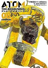 表紙: アトム ザ・ビギニング(8) (ヒーローズコミックス) | カサハラテツロー
