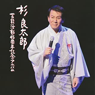 杉良太郎45周年記念アルバム (通常盤)