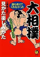 表紙: 大相撲 誰も教えてくれなかった見かた楽しみかた ツウになれる観戦ガイド (KAWADE夢文庫)   工藤隆一