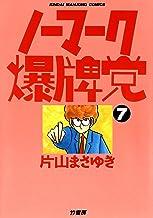 表紙: ノーマーク爆牌党 (7) (近代麻雀コミックス) | 片山まさゆき