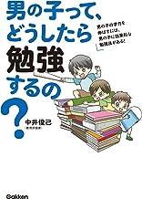 表紙: 男の子って、どうしたら勉強するの? 男の子の学力を伸ばすには、男の子に効果的な勉強法がある!   中井 俊已