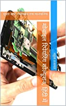मोबाइल रिपेयरिंग सोल्यूशन, हिंदी में: सुधार कार्य, रखरखाव तथा सावधानिया (M Book 2) (Hindi Edition)