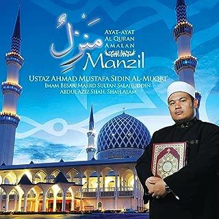 Surah Al-Baqarah, 163 & Surah Al-Baqarah, 255-257