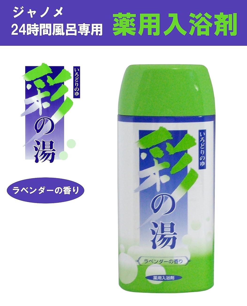 前方へメロドラマティックキウイジャノメ 彩の湯 (24時間風呂専用 薬用入浴剤 ラベンダーの香り )