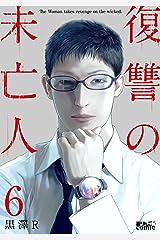 復讐の未亡人 : 6 (アクションコミックス) Kindle版