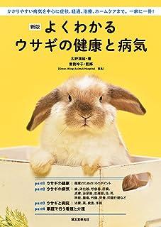 新版 よくわかるウサギの健康と病気:かかりやすい病気を中心に症状、経過、治療、ホームケアまで。一家に一冊!