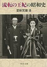 表紙: 流転の王妃の昭和史 (中公文庫) | 愛新覚羅浩
