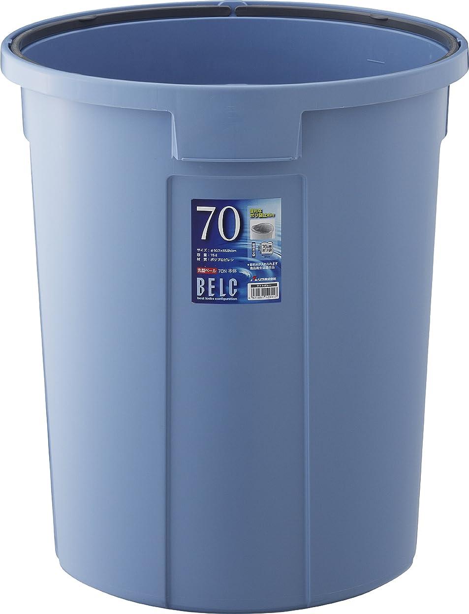 小説家スペード言い直すリス 『ゴミ箱』 ベルク 70N 70L 本体 ブルー