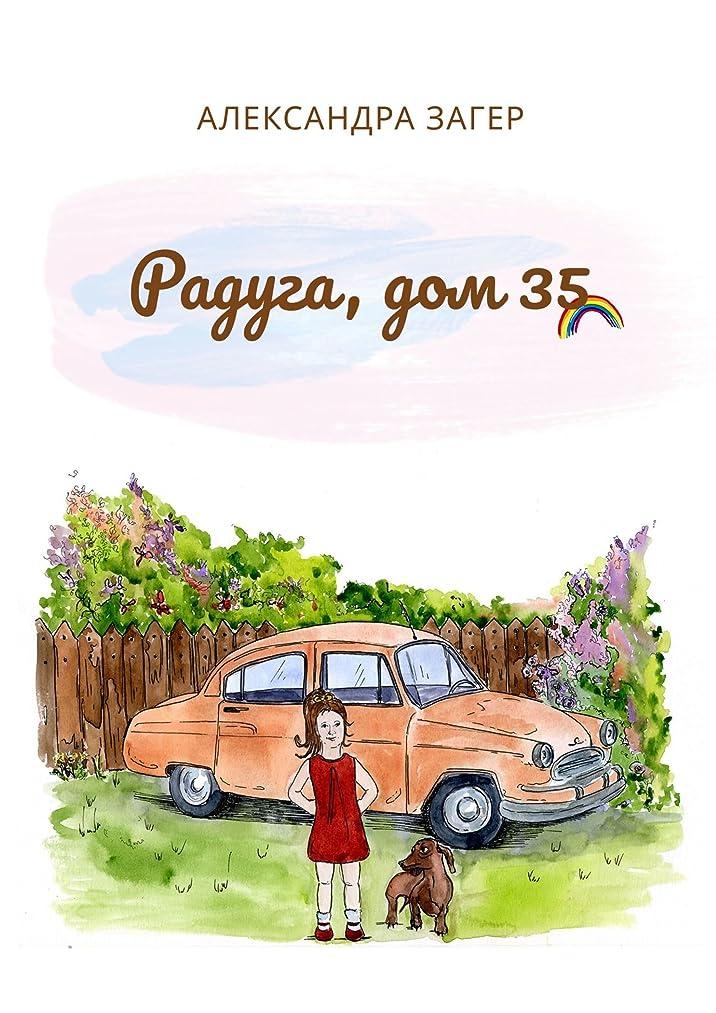 Радуга, дом?35 (Russian Edition)