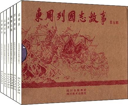 东周列国志故事(第5辑)(套装共6册)