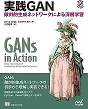 表紙: 実践GAN 敵対的生成ネットワークによる深層学習 (Compass Booksシリーズ)   Vladimir Bok