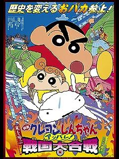 映画クレヨンしんちゃん 嵐を呼ぶ アッパレ!戦国大合戦